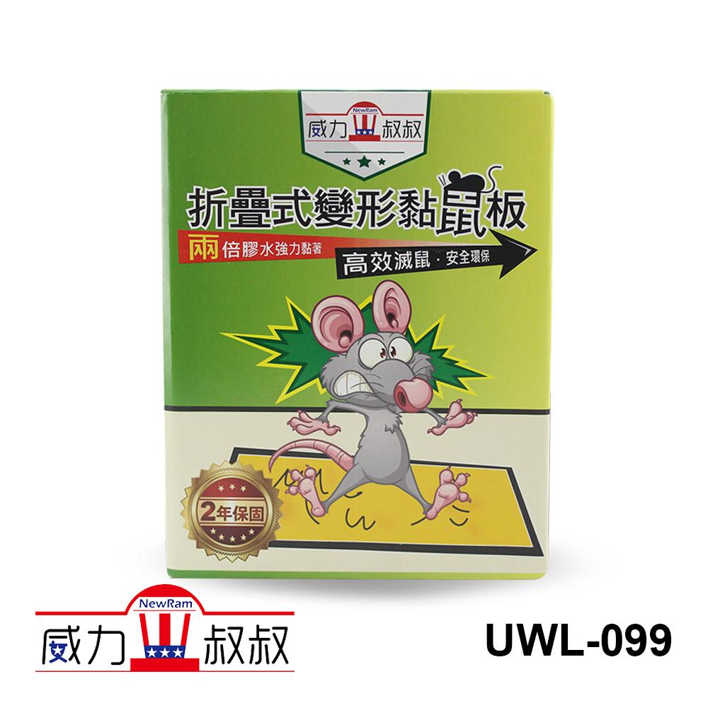 威力叔叔  UWL-099 折疊式變形黏鼠板 /  3入
