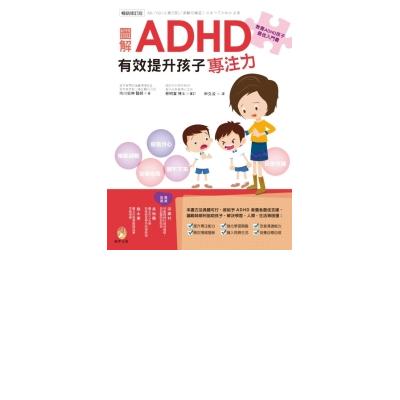 圖解ADHD:有效提升孩子專注力【暢銷修訂版】