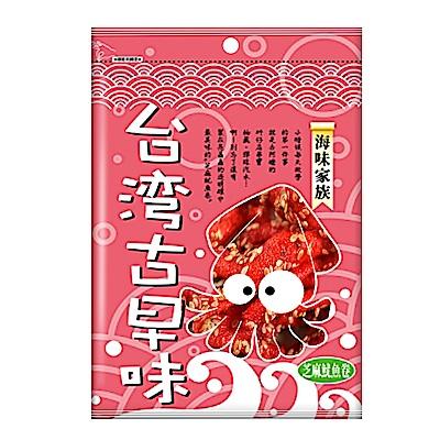 海味家族 芝麻魷魚卷(130g)