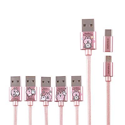 卡娜赫拉傳輸線 Type-C+Micro USB充電傳輸雙用