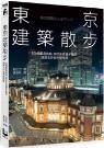 東京建築散步:50條嚴選路線,帶你走訪巷子裡的建築名作與老屋風景