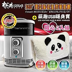 SONGEN松井 360°環型陶瓷溫控暖氣機+萌趣USBB暖身寶(超值暖心2入組合)