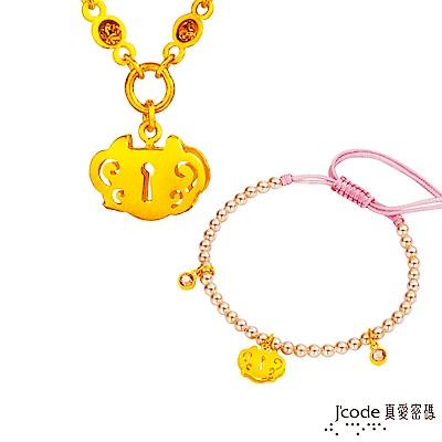 J'code真愛密碼 平安鎖黃金項鍊+平安鎖黃金/水晶珍珠手鍊
