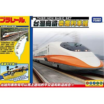日本PLARAIL 鐵道王國 新高鐵樂趣列車組 TP87759 TAKARA TOMY