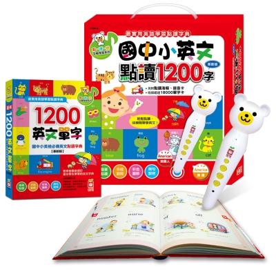 國中小英文點讀1200字(特別附贈:英漢點讀字典圖卡+點讀單字海報)