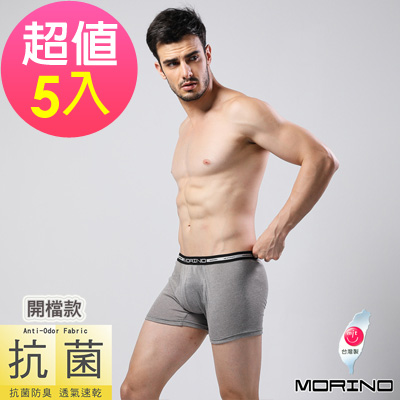 男內褲  抗菌防臭四角褲/平口褲 灰(超值5件組) MORINO