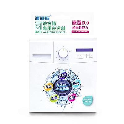 清淨海 槽洗淨-洗衣槽專用去污劑  300 g