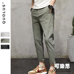 可樂思 百搭純素面 時尚寬鬆 小褲腳 九分 男生休閒褲