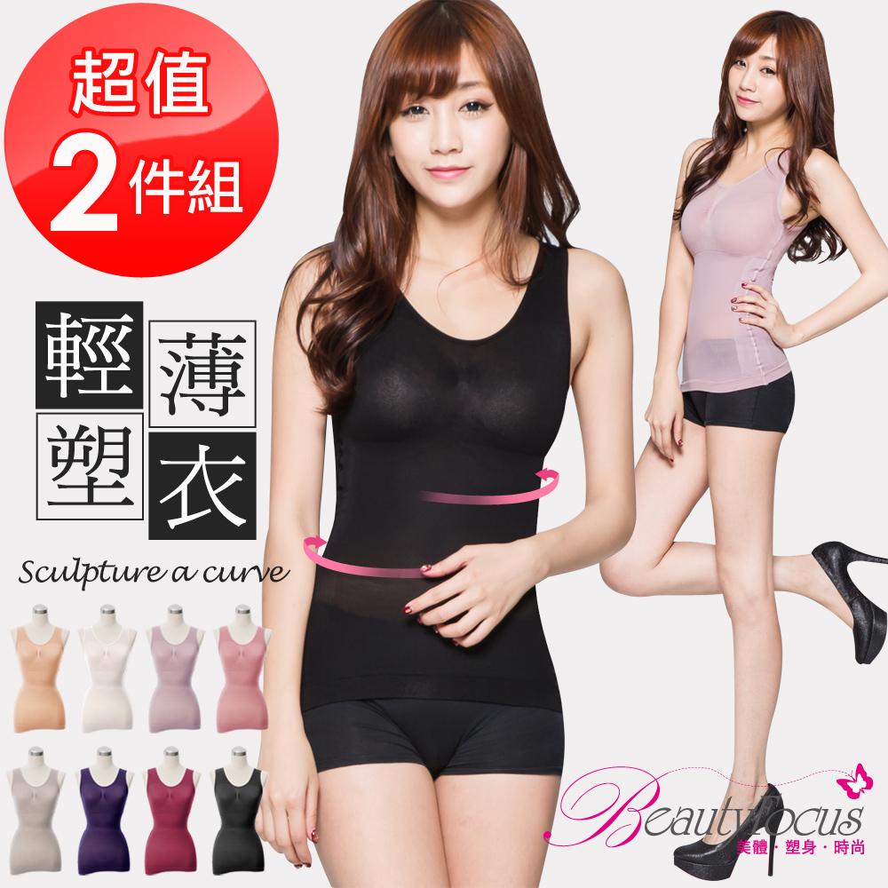 塑衣 彈力舒適內搭塑身衣-背心款(2件組)BeautyFocus