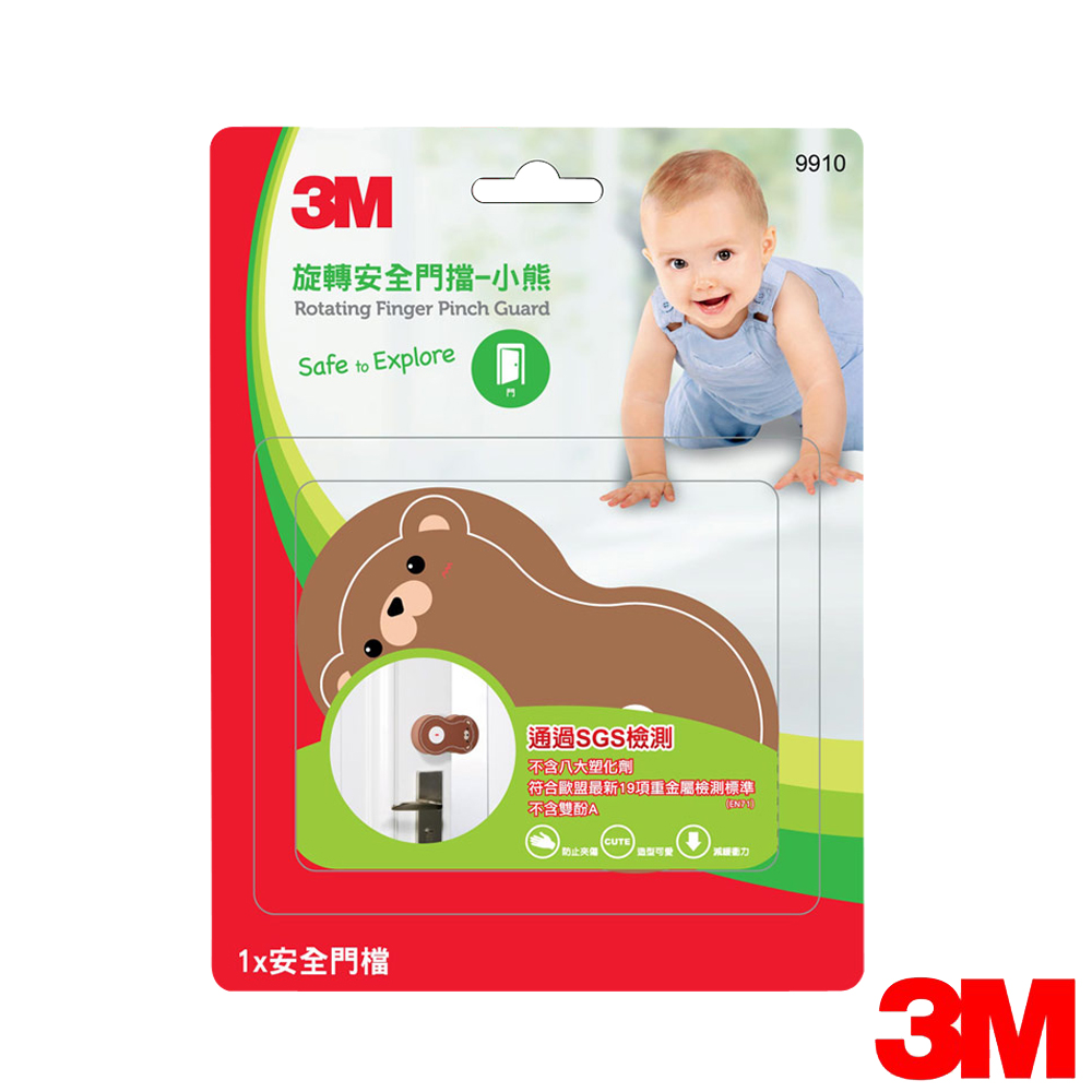 3M 兒童安全系列可旋轉安全門檔(小熊)