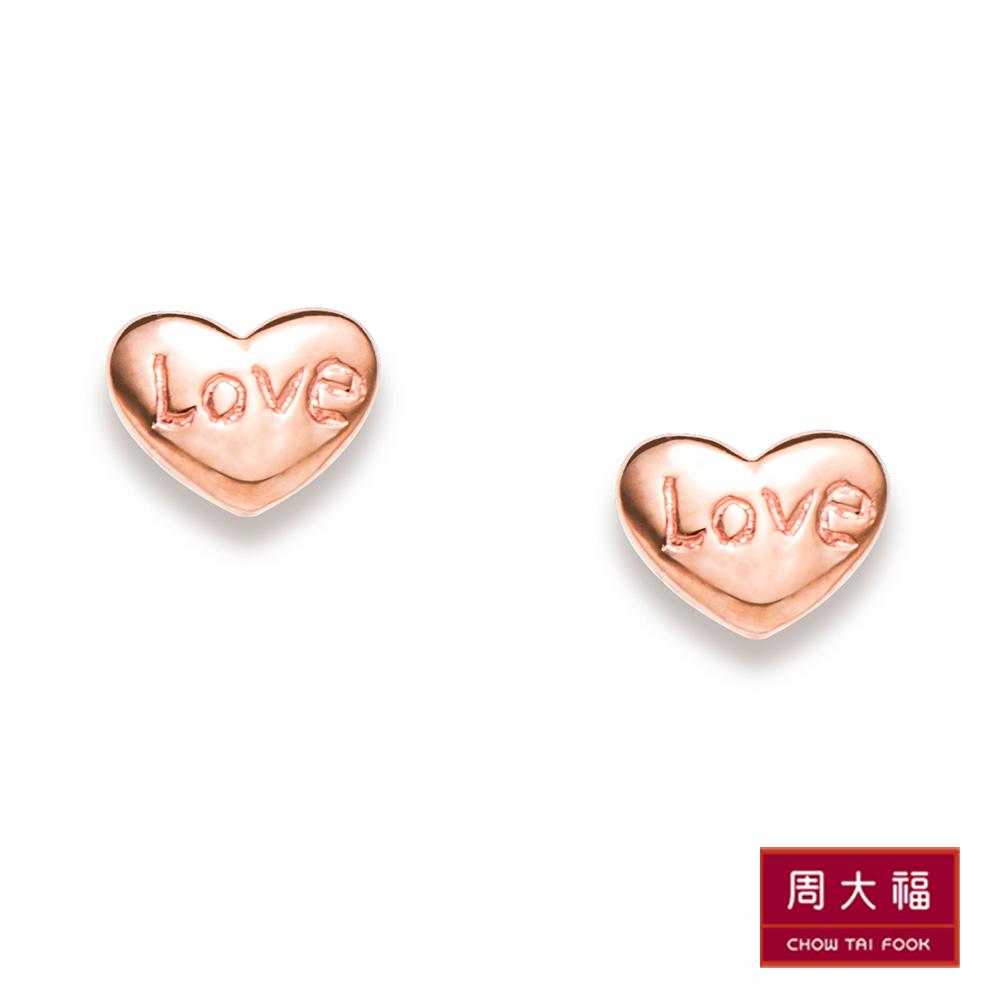 周大福 LOVE刻字心形玫瑰金耳環
