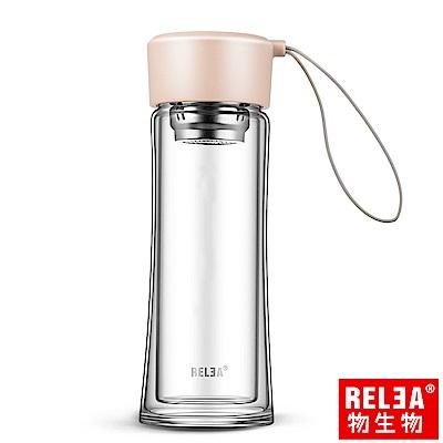 香港RELEA物生物漫舞雙層耐熱玻璃便攜隨身杯300ml奶油咖