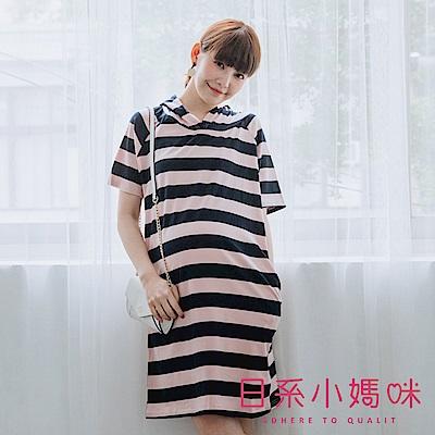 日系小媽咪孕婦裝-品味休閒撞色條紋連帽長洋裝 (共二色)