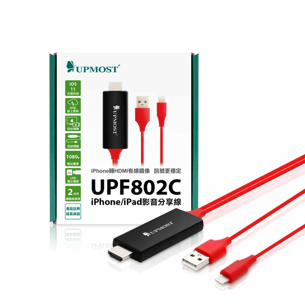 Upmost UPF802C iPhone/iPad影音分享線