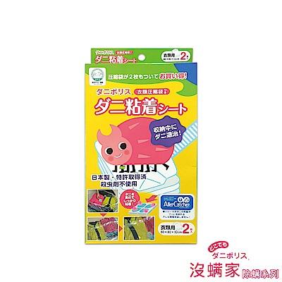 日本沒蹣家 塵蹣誘引真空衣物壓縮袋2入組(含2片除蹣片)