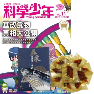 科學少年 (1年12期) + 鱻采頂級烏魚子一口吃 (10片裝 / 2盒組)