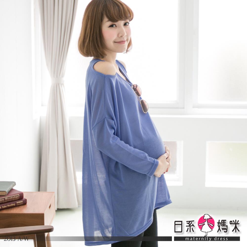 【日系小媽咪。孕婦裝】韓國製‧挖肩素面針織長版孕婦上衣 (共四色)