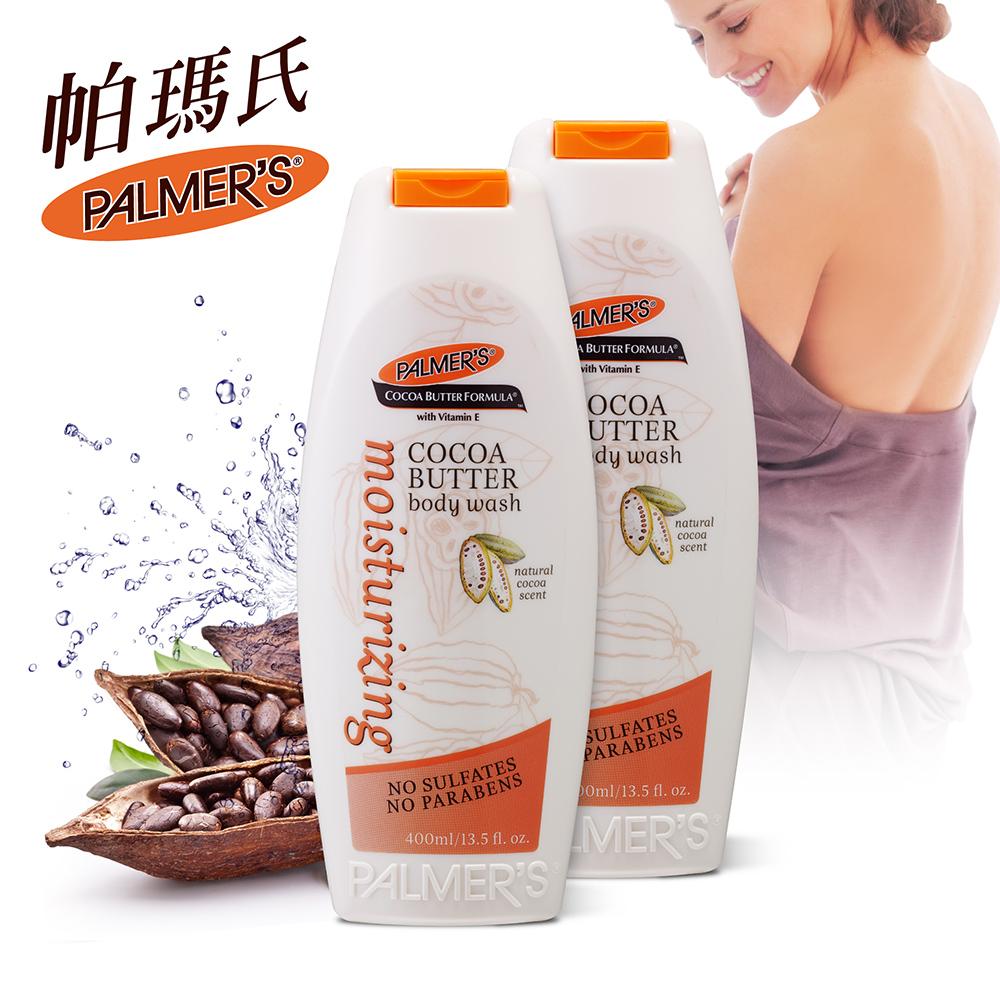 Palmers帕瑪氏 極緻保濕沐浴乳(可可脂)400mlx2