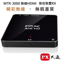 PX大通 WTR-3000 無線HDMI高畫質傳輸盒 [接收裝置RX]