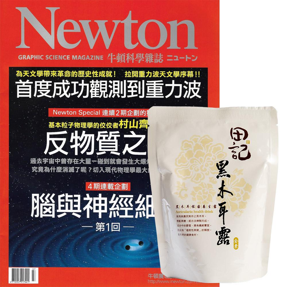 牛頓科學雜誌 (1年12期  + 1期) 贈 田記黑木耳桂圓養生露 (300g/10入)