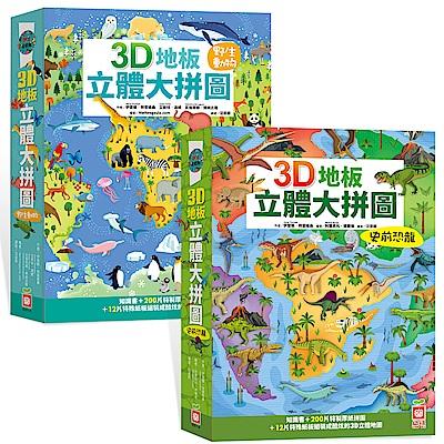 3D地板立體大拼圖:野生動物+史前恐龍【知識書+200片拼圖+12片特殊立體紙板】(2本)