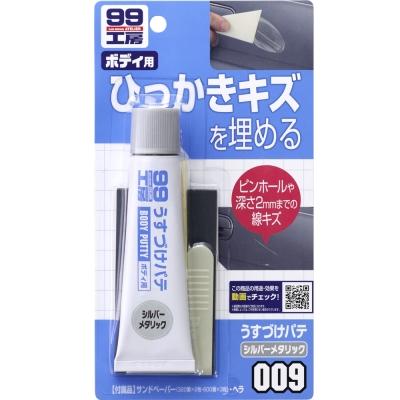 日本SOFT 99 小補土(銀粉漆車用)-快