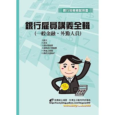 銀行雇員講義全輯(一般金融、外勤人員)(11版)