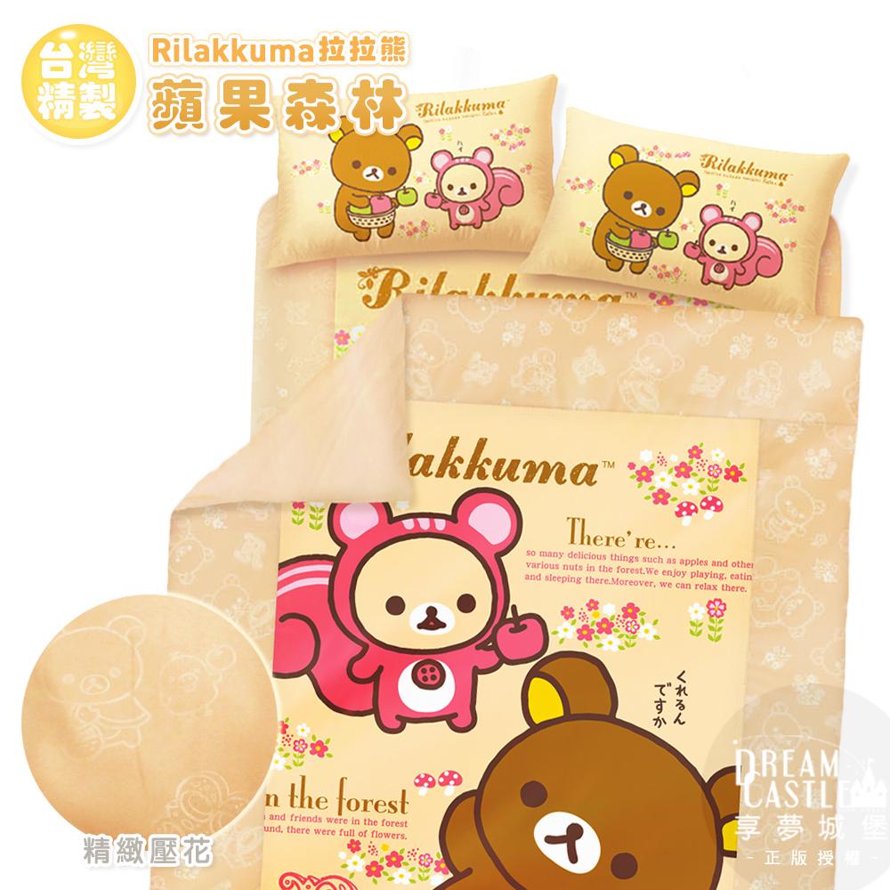 享夢城堡 雙人床包涼被四件組-拉拉熊Rilakkuma 蘋果森林-米黃