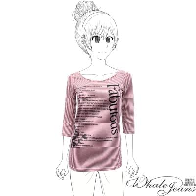 WHALE JEANS 心機美學曲線輕薄亮粉圍繞條紋七分袖T恤(2色)
