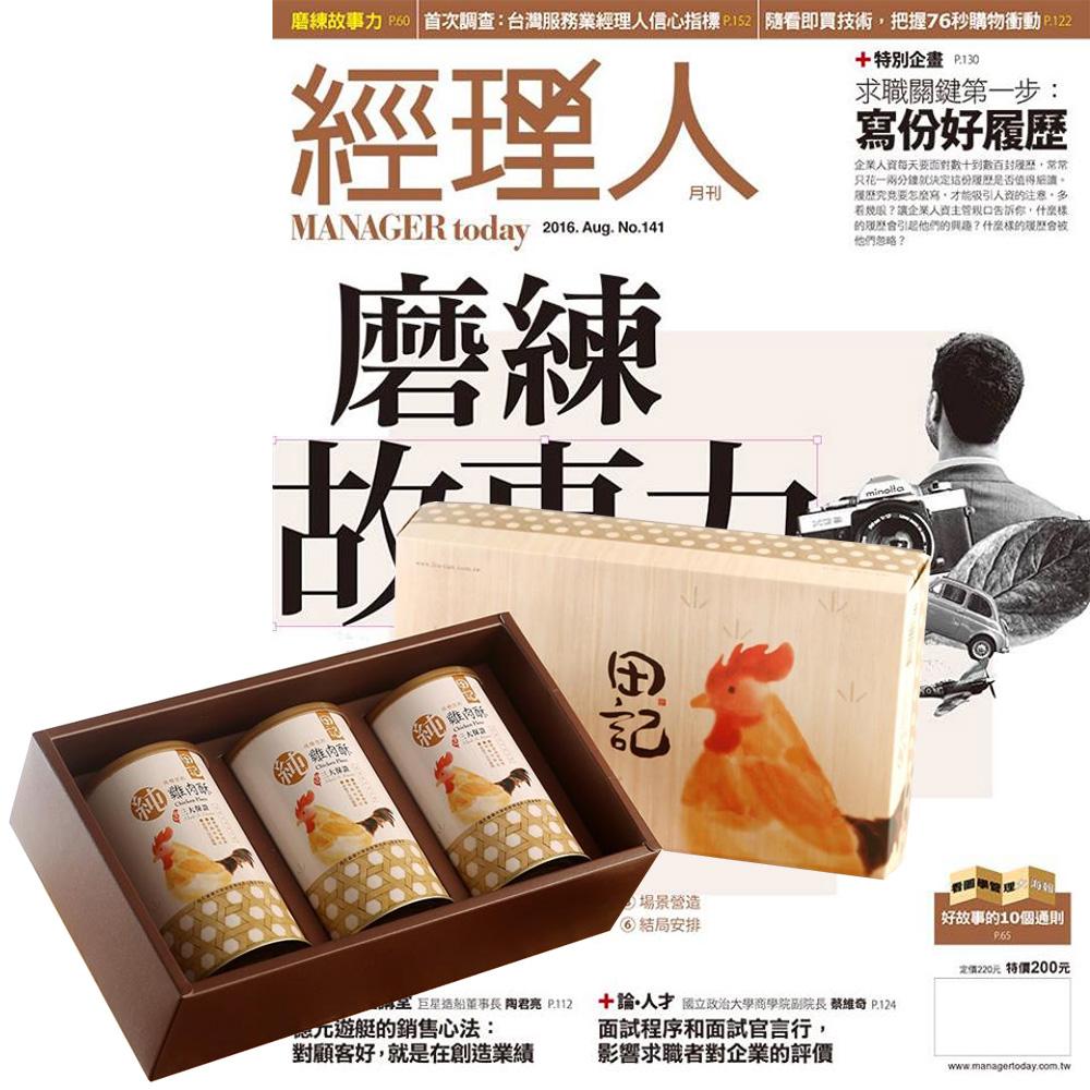 經理人月刊 (1年12期) 贈 田記純雞肉酥禮盒 (200g/3罐入)