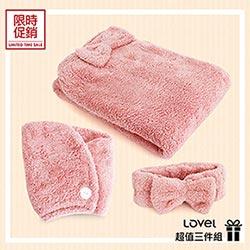 [優惠3件組] Lovel 7倍強效吸水抗菌系列(浴裙+髮帶+浴帽)