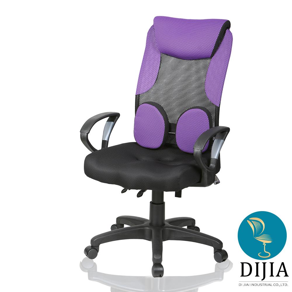 椅子夢工廠 曙光3D限量款辦公椅/電腦椅 多色任選