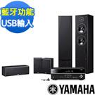 福利品-Yamaha山葉 超值劇院組(RX-V379擴大機+NS-51揚聲器)