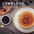 起士公爵 北國藍莓乳酪蛋糕(6吋)