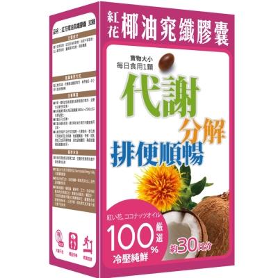 綠恩 紅花椰油窈纖膠囊-1盒(30錠/盒)