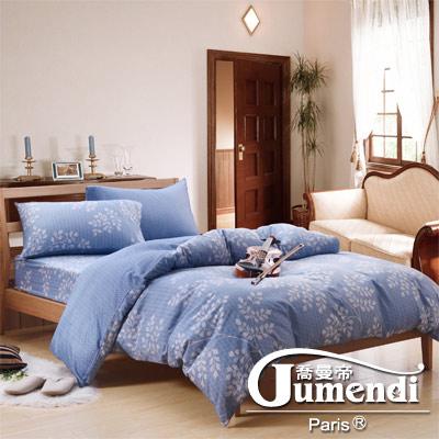 喬曼帝Jumendi-幽藍香氣 專利吸濕排汗天絲加大被套床包組