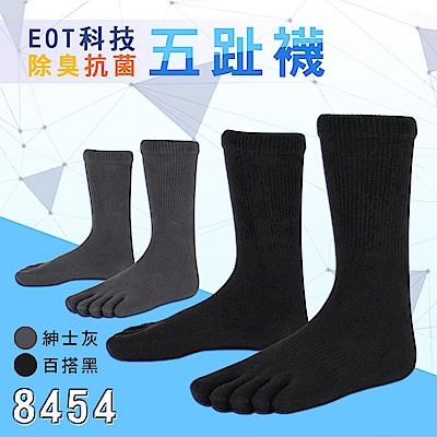 氣墊專家 EOT科技除臭抗菌五趾襪5雙組-黑/灰(8454)