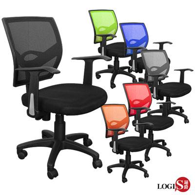 邏爵LOGIS愛菈方背事務椅泡棉坐墊椅扶手款辦公椅/電腦椅/事務椅