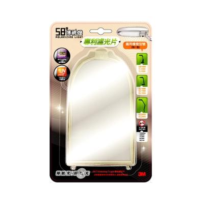 3M-58-博視燈專利濾光片框組-LFP01
