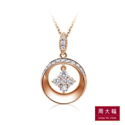 周大福 逸彩系列 圓框鑽石18K玫瑰金吊墜