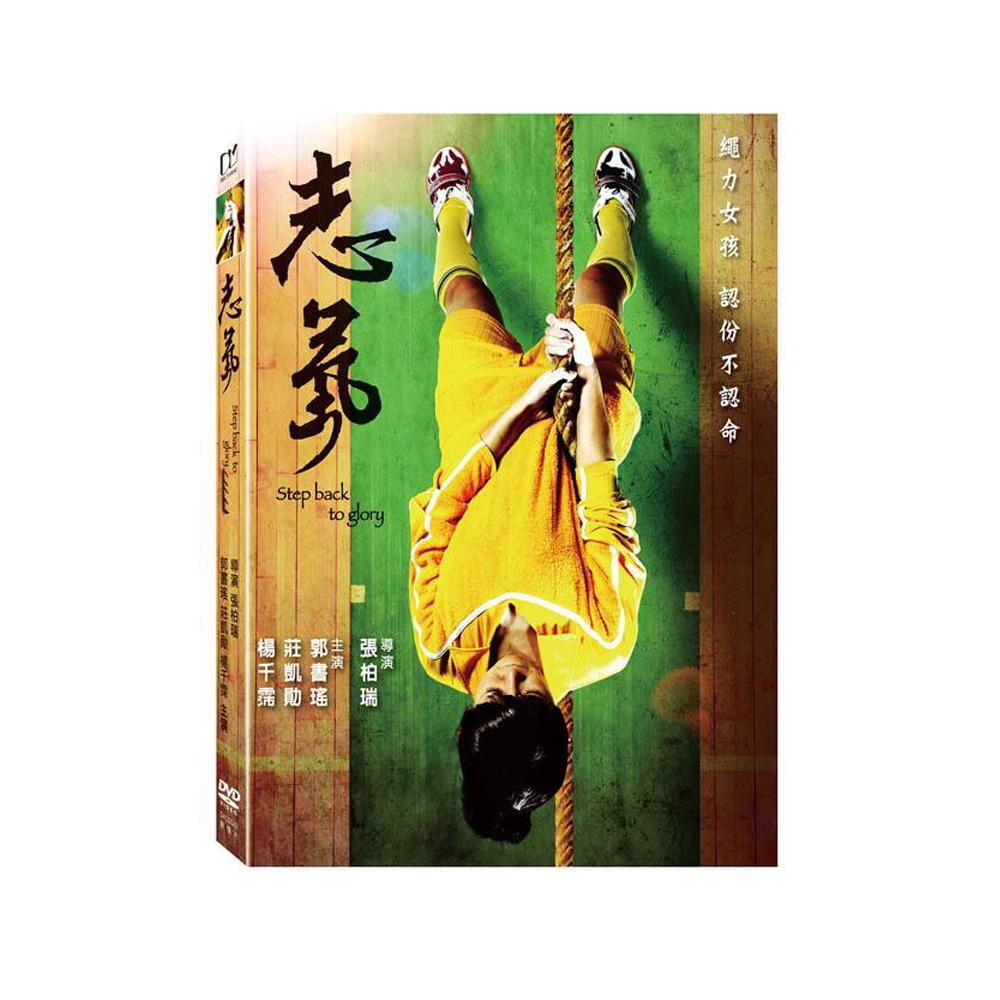 志氣 DVD