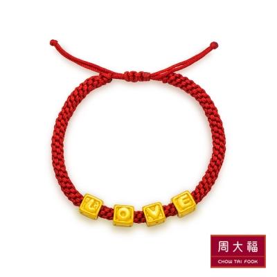 周大福 LOVE字樣黃金編織紅繩