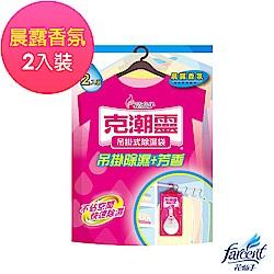 克潮靈 吊掛式除濕袋245ml-晨露香氛(2入/組)