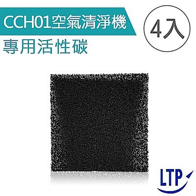 LTP CCH01空氣清淨機 專用活性碳濾網(4入)