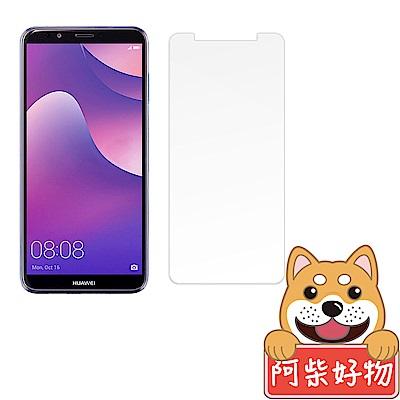 阿柴好物 HUAWEI Y6 2018 9H鋼化玻璃保護貼