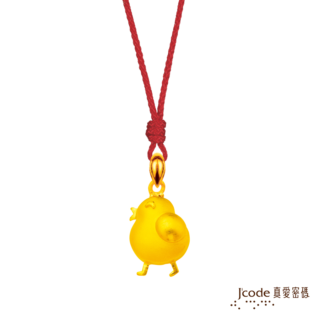 J'code真愛密碼 微笑小雞黃金墜子 送項鍊