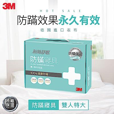 3M 新絲舒眠100%防蹣寢具-雙人特大四件組(內含枕頭套x2+棉被套+床包)