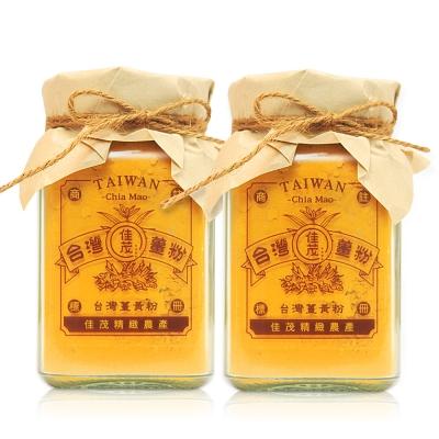 佳茂精緻農 台灣頂級紅薑黃粉 2入組(100g/罐)