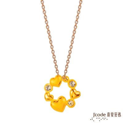 J'code真愛密碼 心圍繞黃金/水晶墜子 送項鍊