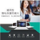 LG材質螢幕防窺片 LG12.5W9